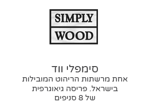 simplywood--mobile